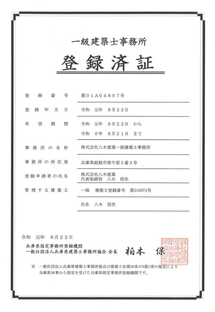 一級建築士事務所登録済証
